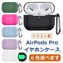 【11/1限定!条件達成でポイント14倍以上+15000円OFFクーポン!!】AirPods Pro ケース カバー シリコン かわいい エ…