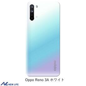 Oppo Reno 3A (ホワイト) SIMフリー 国内版 スマートフォン