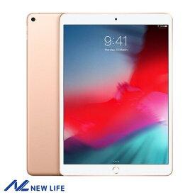 【新品未開封】Apple iPad Air 10.5インチ 第3世代 Wi-Fi 64GB MUUL2J/A [ゴールド] ▽▲ おうち時間
