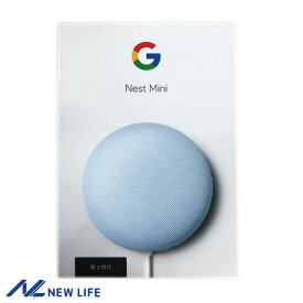 【未開封】Google スマートスピーカーGoogle Nest Mini [Sky]※メーカー保証対象外
