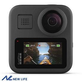 GoPro MAX CHDHZ-201-FW アクションカメラ、ウェアラブルカメラ本体 新品 正規品