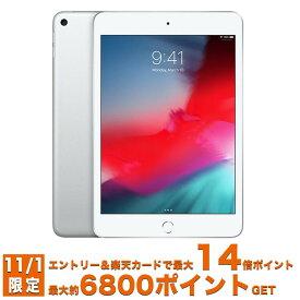 【11月1日限定!エントリーでポイント14倍!!】【新品未開封】Apple iPad mini Wi-Fi 64GB 2019年春モデル MUQX2J/A シルバー ▽▲ おうち時間