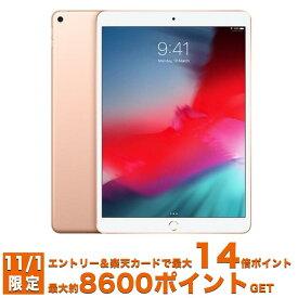 【11/1限定!条件達成でポイント14倍以上+15000円OFFクーポン!!】【新品未開封】Apple iPad Air 10.5インチ 第3世代 Wi-Fi 64GB MUUL2J/A [ゴールド] ▽▲ おうち時間