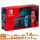 【11月1日限定!エントリーでポイント14倍!!】Nintendo Switch 本体 JOY-CON(L) ネオンブルー/(R) ネオンレッド 任…