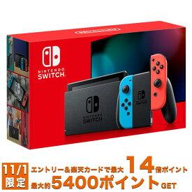 【11/1限定!条件達成でポイント14倍以上+15000円OFFクーポン!!】Nintendo Switch 本体 JOY-CON(L) ネオンブルー/(R) ネオンレッド 任天堂 ニンテンドースイッチ バッテリー強化版 ■◇ HAD-S-KABAA 新型モデル