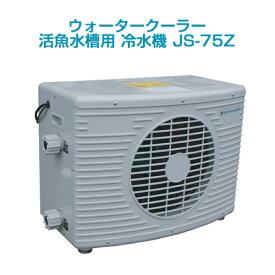 【早期特別キャンペーン】活魚水槽用 冷水機ウォータークーラーJS-75Z 単相200v用