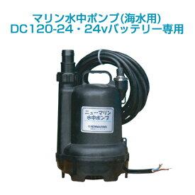 マリン水中ポンプDC-120-24(24vバッテリー専用)