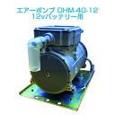 エアーポンプDHM-40-12(12vバッテリー用)