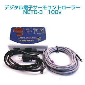 【オータム セール!】デジタル電子サーモコントローラーNETC-3単相 100v