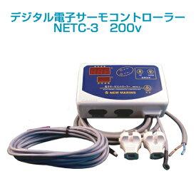 デジタル電子サーモコントローラーNETC-3 単相 200v用