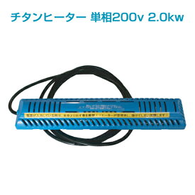 水槽温度管理用チタンヒーター 単相200v 2.0kw