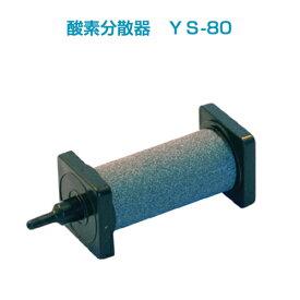 酸素分散器エアーストーン YS-80
