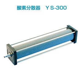 酸素分散器エアーストーン YS-300