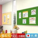 【国産】抗菌掲示板 900×1800 押しピン マグネット 両用 使用可能 耐久性に優れたビニールレザー貼り 学校 会社 事務…