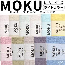 MOKU L サイズ ライトカラー / Kontex コンテックス / 今治 バス タオル / 綿 コットン 100% 日本製 国産