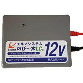 【 送料無料 】【 燃費向上 】 エルマシステム 12V サイクルバッテリー用 のび〜太LC12 バッテリー 寿命 延命 装置 キャンピングカー 向け NL-12 車用品 のびーた のびー太