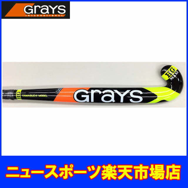 【グレイス】ヤマグチモデル HG(GRAYS YAMAGUCHI MODEL HG)【2017年モデル】【フィールドホッケースティック】【送料無料】【ビッグバン】