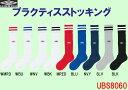 【アンブロ】プラクティス ストッキング【UBS8060】