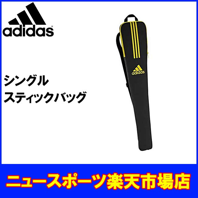 【アディダス】シングルスティックバッグ(adidas single stick bag)【ホッケースティックバッグ】【ビッグバン】