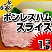 国産豚肉ボンレスハムスライス130g入り×10パック