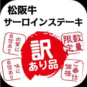 訳あり 松阪牛サーロインステーキ用肉 1枚入り(300g)【冷凍】