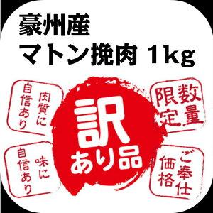 【冷凍】豪州産 マトン挽肉1kg 冷凍
