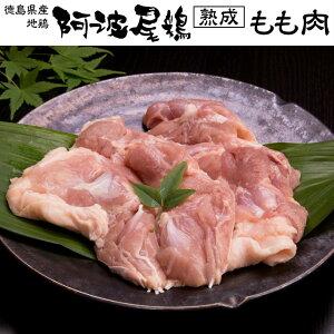 【凍結品】徳島県産阿波尾鶏もも肉2KGパック