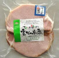 国産豚肉ロースハムスライス100g入り×10パック