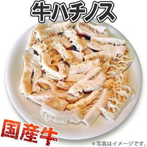 【冷凍】牛ハチノス 500gパック