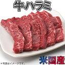 【冷凍】牛ハラミ 1kgパック