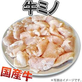 【冷凍】牛ミノ 200gパック