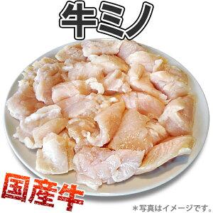 【冷凍】牛ミノ 1kgパック