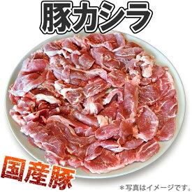 【冷凍】豚カシラ 1kgパック
