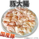 【冷凍】豚大腸(丸筒) 500gパック