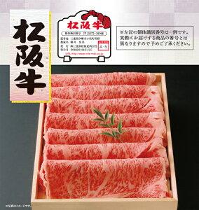 松阪牛すき焼用スライス肉(700g)NQ-M187【チルド】