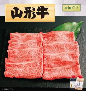 山形牛肩ロースしゃぶしゃぶ用スライス肉(400g)ZM-Y17【チルド】