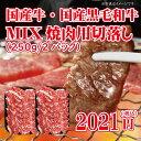 和牛・国産牛MIX焼肉用【冷凍】