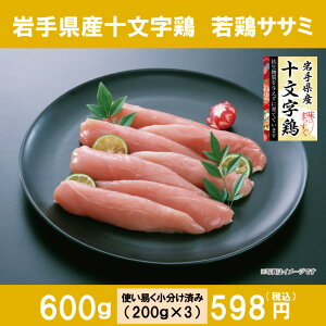 【冷凍】岩手県産十文字鶏 若鶏ササミ 600g