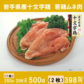 【冷凍】岩手県産十文字鶏 若鶏ムネ肉 500g