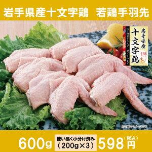 【冷凍】岩手県産十文字鶏 若鶏手羽先 600g