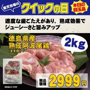 【冷凍】鶏肉 もも肉 鶏もも肉 2kg メガ盛り 国産鶏 徳島県産 国産銘柄鶏 阿波尾鶏 業務用 お徳用 ご自宅用 鶏もも モモ かしわ