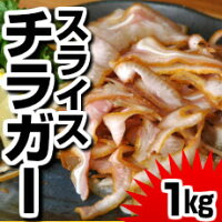 国産豚チラガースモークスライス