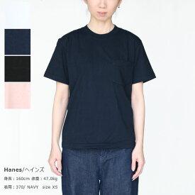 HANES(ヘインズ) ビーフィーポケットTシャツ(H5190)※簡易包装で1枚のみネコポス配送可能です。