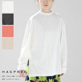 【WINTER SALE 対象商品20%OFF!】MACPHEE(マカフィー) スーパーシルキージャージー ハイネックプルオーバー(12-03-04-03006)