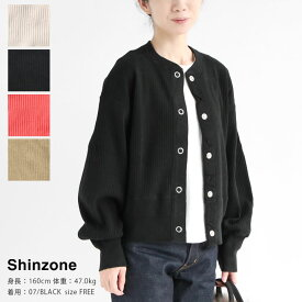 SHINZONE(シンゾーン) ミリタリーリブカーディガン(19AMSCU20)