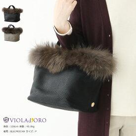 VIOLAd'ORO(ヴィオラドーロ) PROCIONE レザー×ラクーントートバック(V-8265)