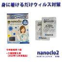 【お得セット】ナノクロ3個(ケース付1個+詰替用2個) 二酸化塩素 首かけ 除菌 首 かけ ウイルス除去 抑制 クリップ…