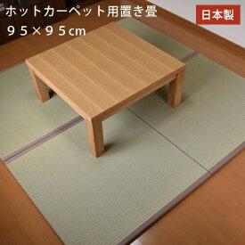 ホットカーペット用畳 95×95【4枚組】【送料無料】