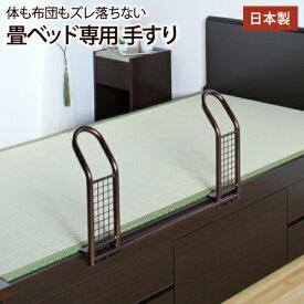 送料無料 畳ベッド専用手すり 布団ずれ落ち防止 安全性 立ち上がり補助手摺 ベッドガード てすり テスリ 安全