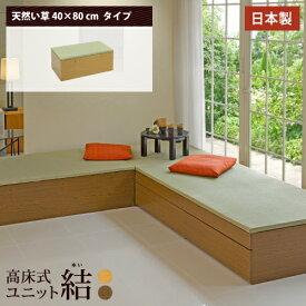 高床式 ユニット 畳【40×80】高さ33cm 小上がり 畳収納 収納畳 畳ベッド 畳BOX 畳ボックス タタミベッド スツール たたみベッド たたみ タタミ 畳 ベンチ